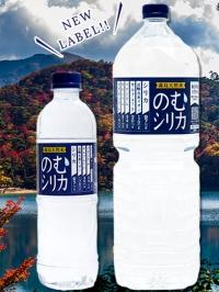 霧島天然水「のむシリカ」(シリカ水)