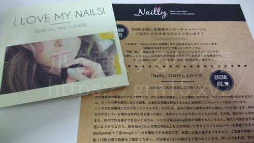 Nailly(ネイリー)爪サプリ案内パンフレット、リーフレット