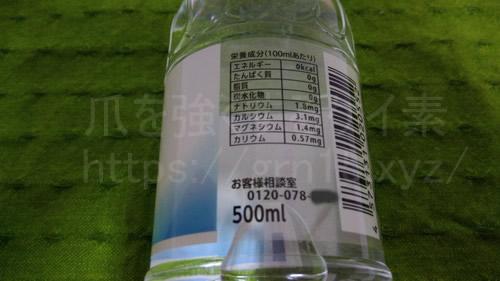 クリスタルシリカ成分表示、シリカ水