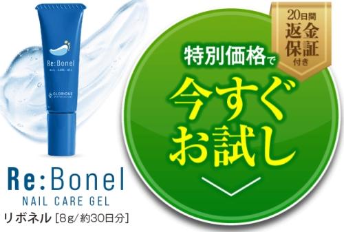 【Re:Bonel(リボネル)】爪ケア用ジェル