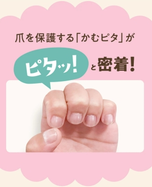 爪を保護する「かむピタ」